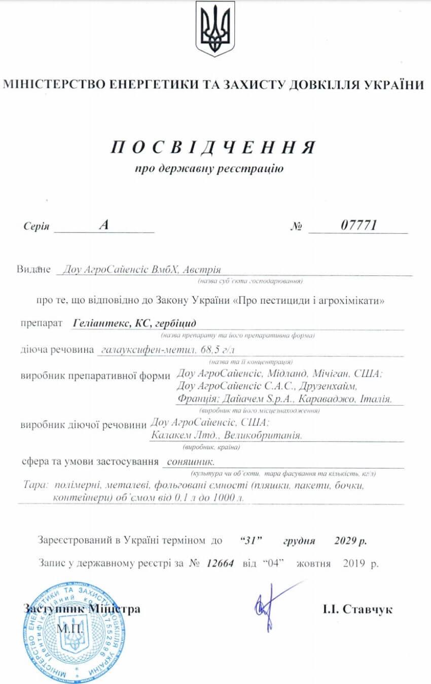 Свидетельство о государственной регистрации гербицида Гелиантекс
