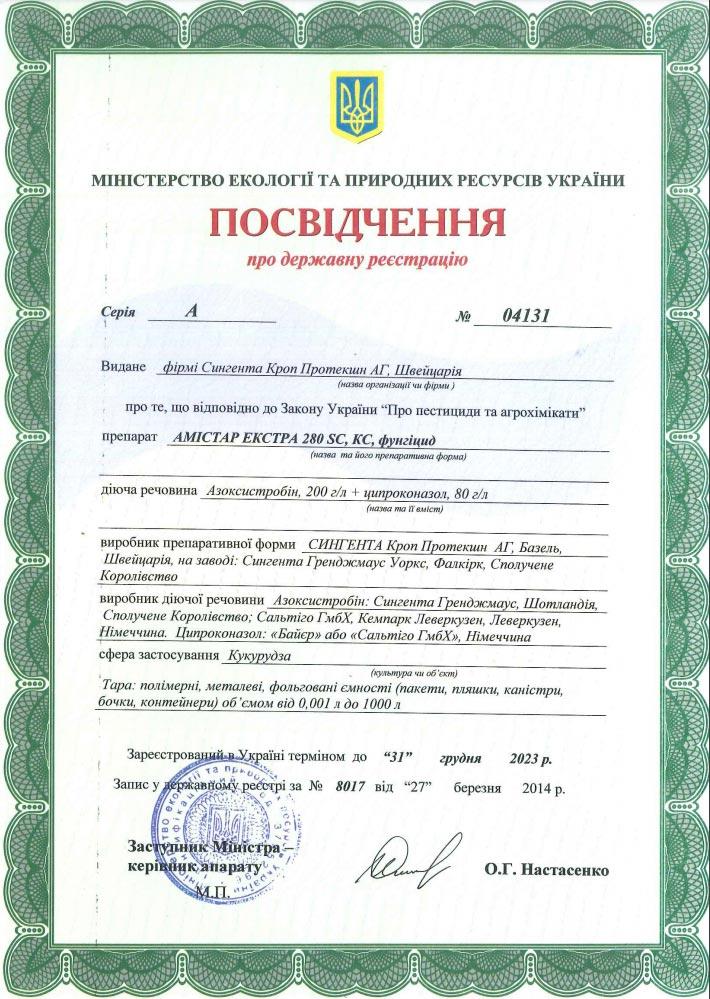 Свидетельство о государственной регистрации фунгицида АмистарЭкстра