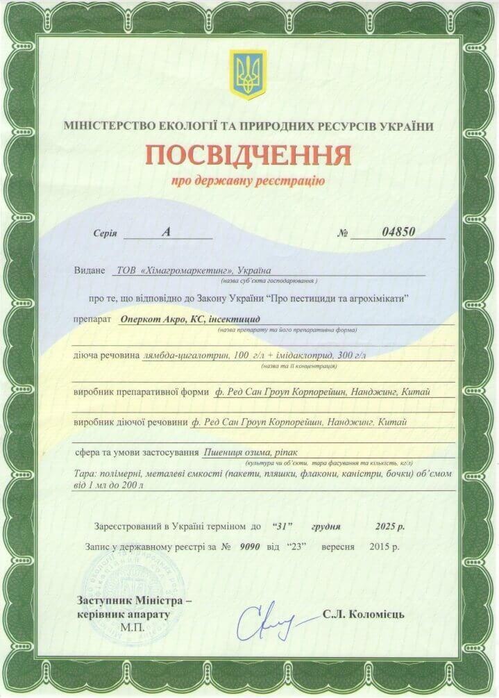 Свидетельство о регистрации препарата Оперкот Акро