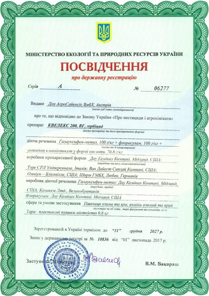 Квелекс гербіцид - сертифікат якості