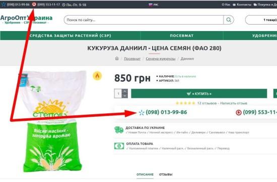 telefon agroopt.com.ua